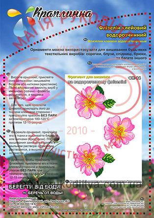 Водорозчинний клейовий флізелін Краплинка - ФК-44