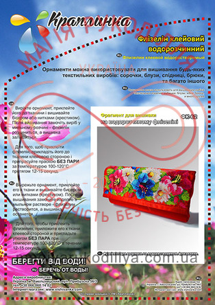 """Водорозчинний клейовий флізелін """"Краплинка"""" - ФК-62"""