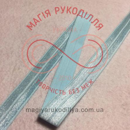 Бейка стрейчева/бейка резинка шир.1,5см - №16 блакитний