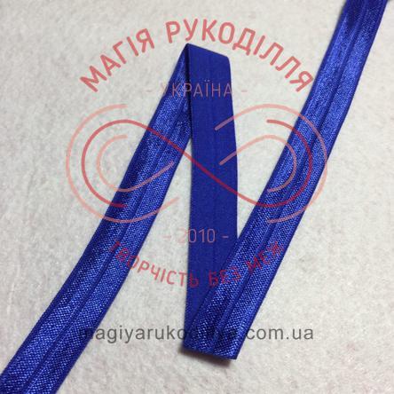 Бейка стрейчева/бейка резинка шир.1,5см - синій