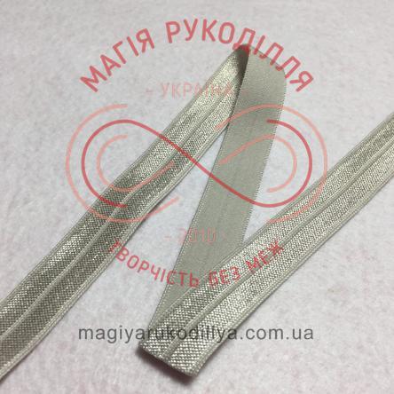 Бейка стрейчева/бейка резинка шир.1,5см - №9 сірий