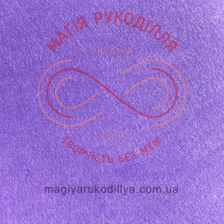 Фетр жорсткий - №33 відтінки фіолетового