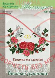 Cхема паперова для вишивання хрестиком рушник весільний - АВ-10