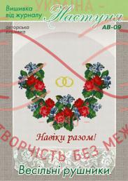 Cхема паперова для вишивання хрестиком рушник весільний - АВ-09