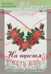 Cхема паперова для вишивання хрестиком рушник весільний - АВ-17
