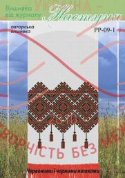Cхема паперова для вишивання хрестиком рушник весільний - РР-09-1
