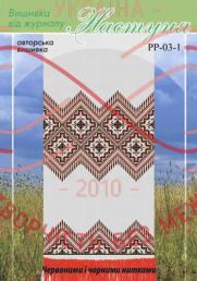 Cхема паперова для вишивання хрестиком рушник весільний - РР-03-1