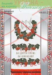 Cхема паперова для вишивання хрестиком рушник весільний - ЧЧ-03-2
