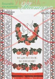 Cхема паперова для вишивання хрестиком рушник весільний - ЧЧ-03-3