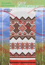Cхема паперова для вишивання хрестиком рушник весільний - РР-10-1
