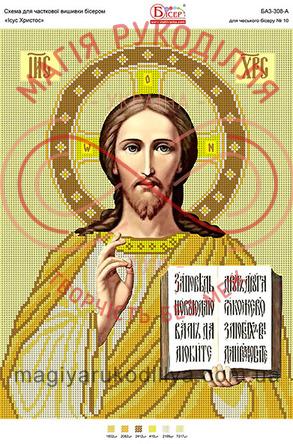 Схема для вишивання бісером ікона атлас А3 - БА3-308-А Ісус Христос