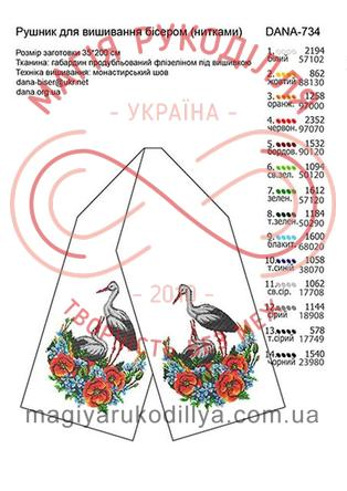Схема для вишивання бісером/нитками рушник весільний габардин - DANA-734