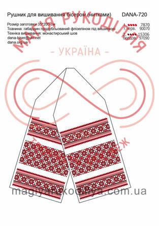 Схема для вишивання бісером/нитками рушник весільний габардин - DANA-720