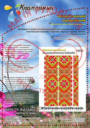 Водорозчинний клейовий флізелін Краплинка - ФК-68