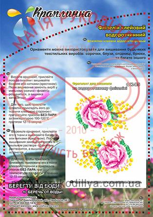 """Водорозчинний клейовий флізелін """"Краплинка"""" - ФК-85"""