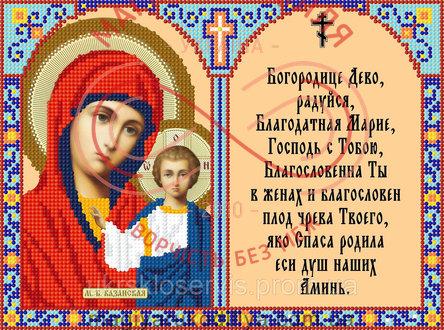 Схема для вишивання бісером ікона габардин А4 - ВК-011 МБ Казанська