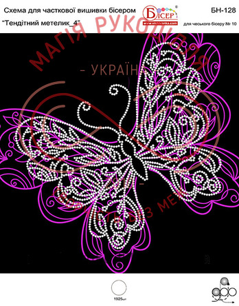 Схема для вишивання бісером картина габардин - БН-128 Тендітний метелик4