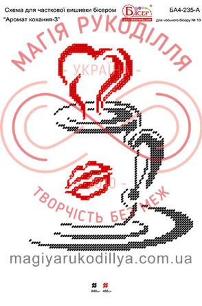 Схема для вишивання бісером картина атлас А4 - БА4-235А Аромат кохання-3