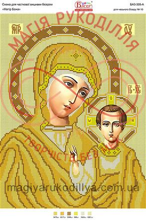 Схема для вишивання бісером ікона атлас А3 - БА3-305-А Матір Божа