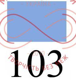 Коса бейка атласна 15мм (Китай) - №103