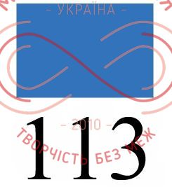 Коса бейка атласна 15мм (Китай) - №113