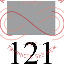 Коса бейка атласна 15мм (Китай) - №121