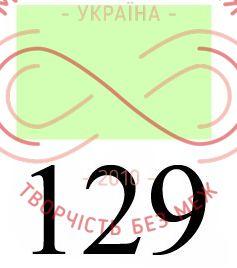 Коса бейка атласна 15мм (Китай) - №129