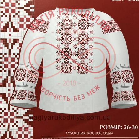 Схема паперова для вишивання хрестиком сорочка для дівчат - СД1-033