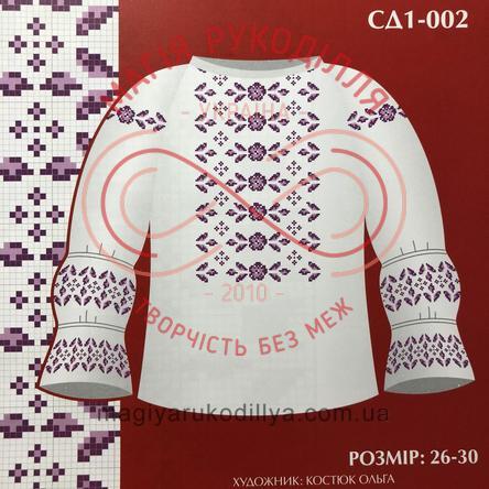 Схема паперова для вишивання хрестиком сорочка для дівчат - СД1-030