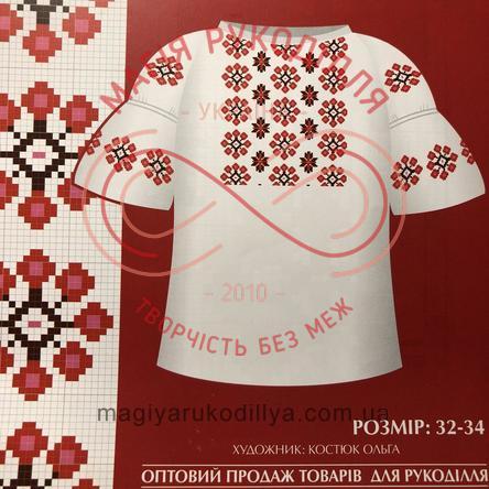 Схема паперова для вишивання хрестиком сорочка для дівчат - СД2-033