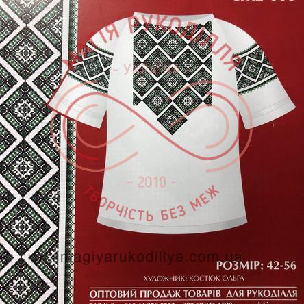 Схема паперова для вишивання хрестиком сорочка жіноча - СЖ2-008