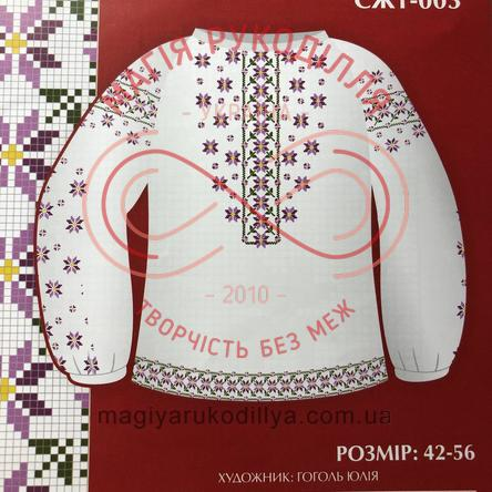Схема паперова для вишивання хрестиком сорочка жіноча - СЖ1-003