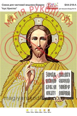 Схема для вишивання бісером ікона атлас А4 - БА4-218-А Ісус Христос