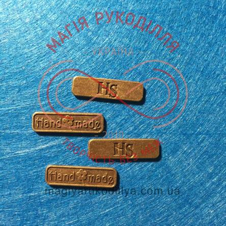 Бірка металева Hand Made 22мм*6мм - бронзовий