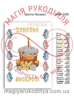 Схема для вишивання бісером рушник пасхальний габардин - DANA-3256 Христос Воскрес!