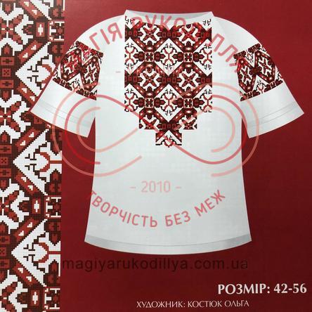 Схема паперова для вишивання хрестиком сорочка жіноча - СЖ2-010