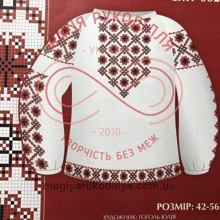 Схема паперова для вишивання хрестиком сорочка жіноча - СЖ1-002