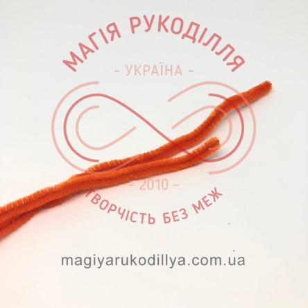 Дріт з ворсом/синельний h30см - помаранчевий