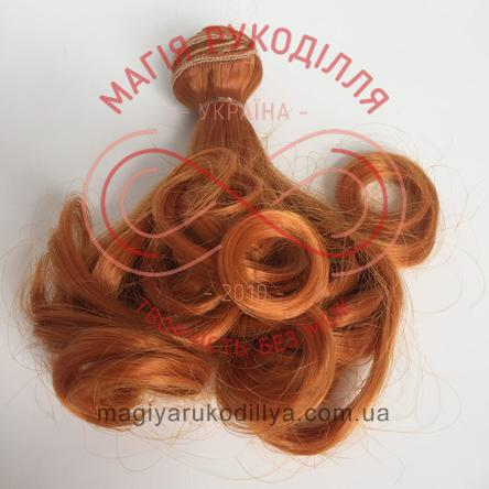 Волосся для ляльок h15см локони - №5 рудий