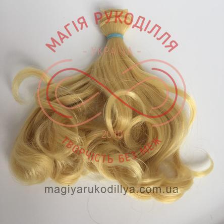 Волосся для ляльок h15см локони - №42 світлий жовтий