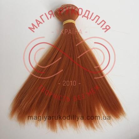 Волосся для ляльок h15см пряме - №7 світлий рудий