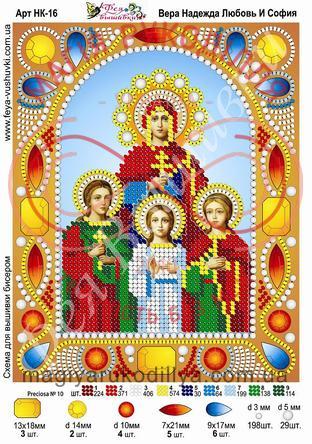 Схема для вишивання бісером, перлинками та камінчиками ікона А5 - НК-16 Віра Надія Любов і Софія