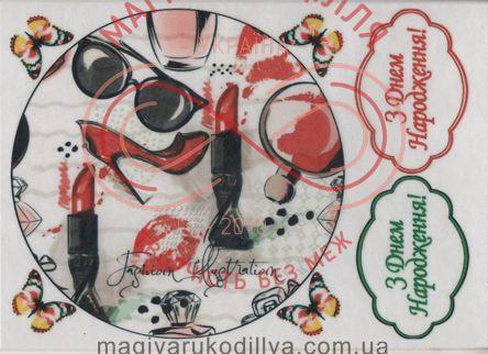 Кондитерська вафельна картинка рисовий папір 30см*21см - З Днем Народження/3
