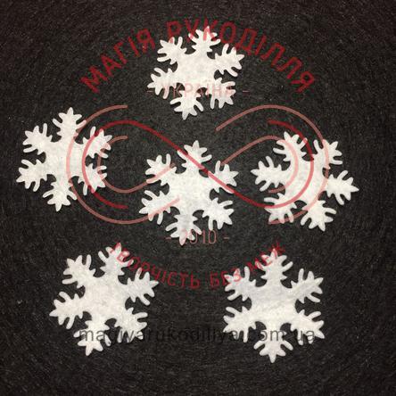 Фетрова заготовка сніжинка - білий