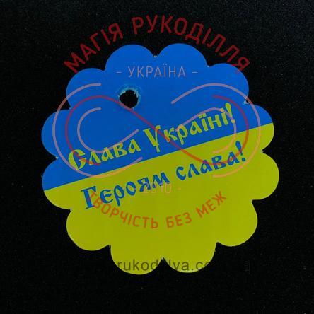 Бірка Слава Україні