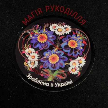 Бірка Зроблено в Україні