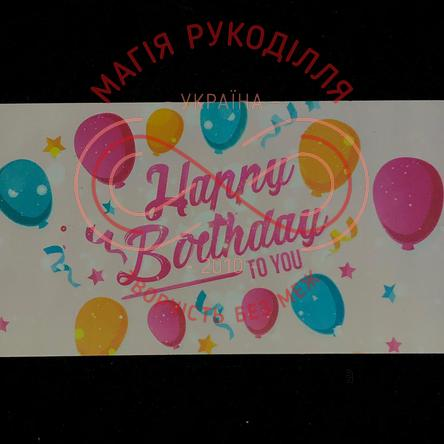 Візитка Happy Birthday to you