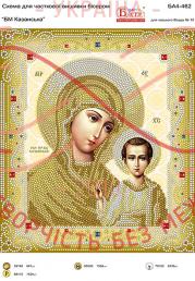 Схема для вишивання бісером ікона габардин А4 - БА4-462 МБ Казанська