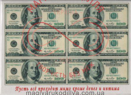 Кондитерська вафельна картинка рисовий папір 30*21 - Пусть все проходит мимо кроме денег и интима