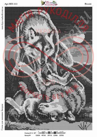 Схема для вишивання бісером картина А3 - ВП-111 Вовки